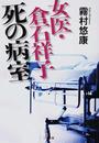 女医・倉石祥子死の病室