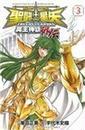聖闘士星矢THE LOST CANVAS冥王神話外伝 3
