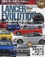 三菱ランサー・エボリューション