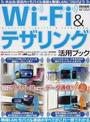 Wi‐Fi & テザリング活用ブック