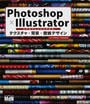Photoshop×Illustratorプロフェッショナルズテクスチャ・背景・壁紙デザイン
