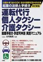 運転代行・個人タクシー・介護タクシー開業手続き・許認可申請実践マニュアル