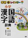 学研新レインボー小学国語漢字辞典