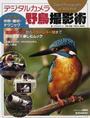 デジタルカメラ野鳥撮影術