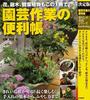 園芸作業の便利帳