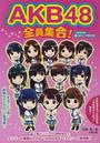 AKB48全員集合!