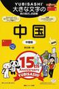大きな文字の旅の指さし会話帳中国