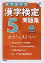 書き込み式漢字検定5級問題集