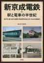 新京成電鉄 駅と電車の半世紀