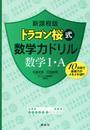 ドラゴン桜式数学力ドリル数学Ⅰ・A