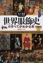世界服飾史のすべてがわかる本