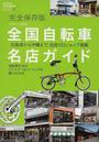 全国自転車名店ガイド