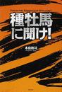 書籍と電子書籍のハイブリッド書店【honto】で買える「種牡馬に聞け!」の画像です。価格は1,572円になります。