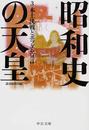 昭和史の天皇