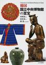 韓国国立中央博物館の至宝