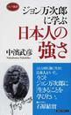 ジョン万次郎に学ぶ日本人の強さ