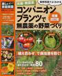 有機・無農薬コンパニオンプランツで無農薬の野菜づくり