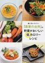 超人気レストラン『農家の台所』の野菜がおいしい低カロリーレシピ