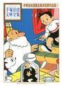 手塚治虫漫画全集未収録作品集