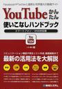 YouTubeかんたん使いこなしハンドブック