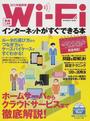 無線LAN Wi‐Fiインターネットがすぐできる本