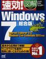 速効!図解Windows7