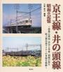 京王線・井の頭線昭和の記憶