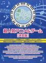 超ラク~に弾けちゃう!ピアノ・ソロ超人気アニメ&ゲーム