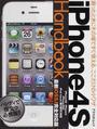 iPhone4S Handbook
