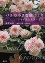 バラの小さな庭づくり