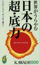 世界がうらやむ日本の超・底力