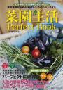 菜園生活パーフェクトブック