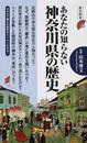 あなたの知らない神奈川県の歴史