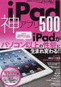 iPad神アプリ500