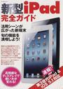 新型iPad完全ガイド
