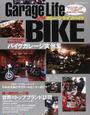 ガレージライフバイク