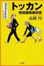 書籍と電子書籍のハイブリッド書店【honto】で買える「トッカン」の画像です。価格は836円になります。