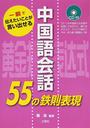 中国語会話55の鉄則表現