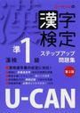 ユーキャンの漢字検定ステップアップ問題集漢検準1級