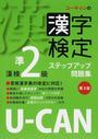 ユーキャンの漢字検定ステップアップ問題集漢検準2級