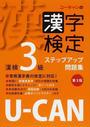 ユーキャンの漢字検定ステップアップ問題集漢検3級