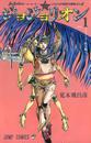 ジョジョリオン(ジャンプ・コミックス)