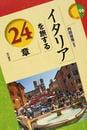イタリアを旅する24章