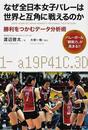 なぜ全日本女子バレーは世界と互角に戦えるのか