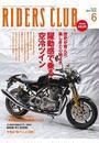 RIDERS CLUB No.446 2011年6月号