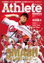 広島アスリートマガジン特別増刊号 SMASH THE LIMIT 2010-2011 雪辱の誓いを胸に