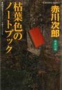 枯葉色のノートブック~杉原爽香三十二歳の秋~