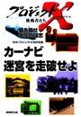 「カーナビ」~迷宮を走破せよ プロジェクトX