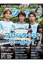 Jリーグサッカーキング2011年10月号