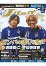 Jリーグサッカーキング2011年1月号